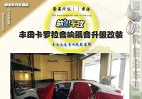 |广西汽车改装|贵港丰田卡罗拉|全城免费送隔音|中道GT隔音|全车隔音|前沿车改|