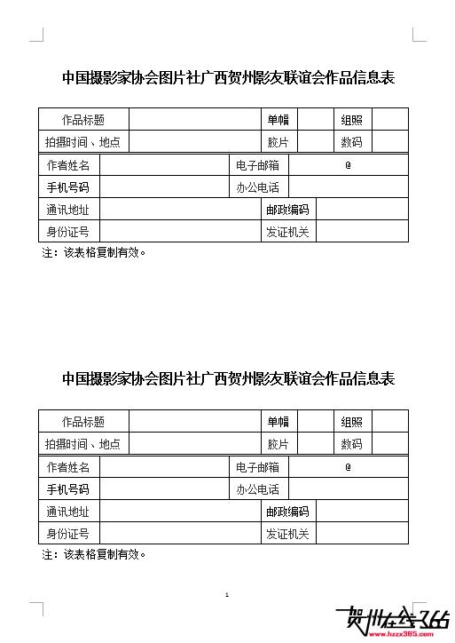 作品信息表.png