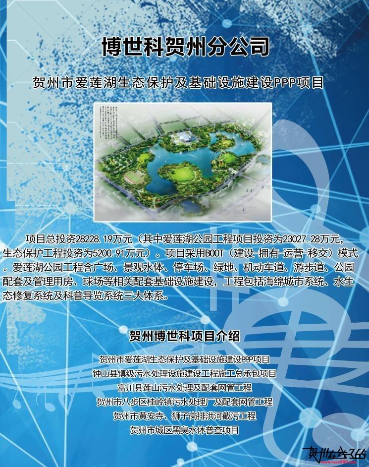 beplay注册项目介绍