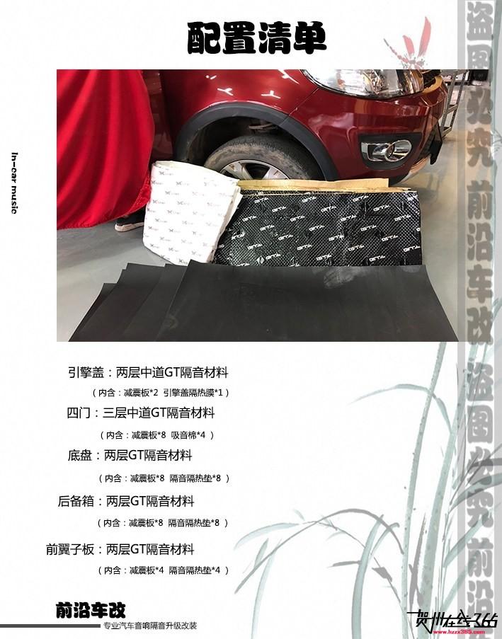 哆来乐汽车用品案例模板(尝试)_03.jpg