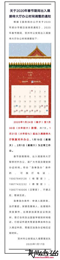 微信图片_20200120114130.png